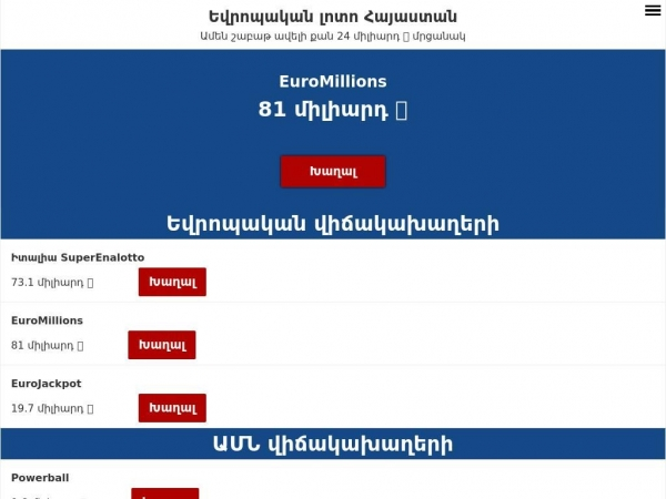 armenia.eurooppalotto.com