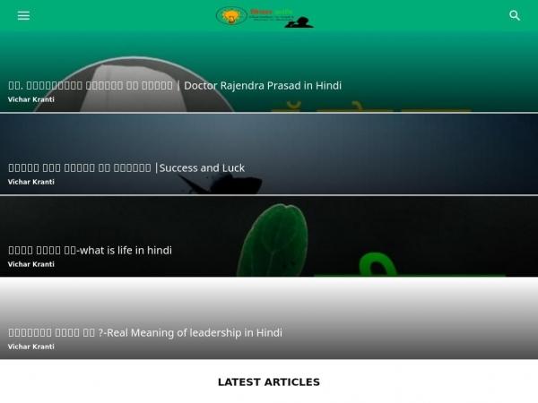 vicharkranti.com